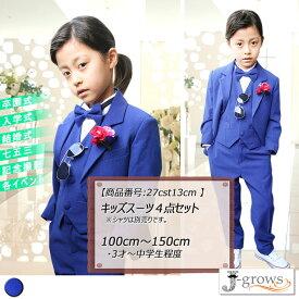 45089ab5f839f 子供スーツ キッズ フォーマル タキシード 男の子 子供服 結婚式 ピアノ 発表会 卒業式 卒