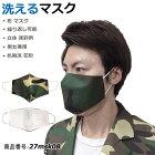 マスク立体迷彩柄布マスク洗える男女兼用繰り返し洗えるファッション飛沫花粉蒸れない耳が痛くならない肌荒れしないますく27msk08