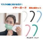 マスクガード3個セット耳が痛くならない痛み軽減便利グッズ耳ガードイヤーフック49eg01
