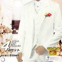 タキシード 白 販売商品 ホワイト スーツ 結婚式 ウエディング ウェディング パーティ 演奏会 発表会 披露宴 二次会 …