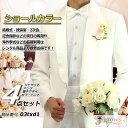 【半額セール!】タキシード 白 ショールカラー 販売商品 4点セット ウエディング ウェディング 結婚式 パーティ 演奏…