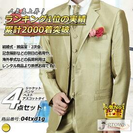 83a38e2286389 タキシード 4点セット 販売 シャンパンゴールド 結婚式 海外 披露宴 二次会 パーティ 演奏会 発表