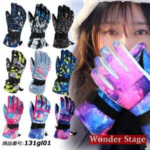 スキー スノーボード グローブ 手袋 アウトドア 調整ベルト付き メンズ レディース 防寒 防風 ウィンタースポーツ 防水 保温 131gl01