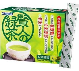 【機能性表示食品】賢人の緑茶 210g(7g×30本) オリヒロブランデュ