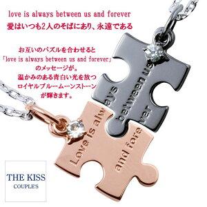 NEW!!【ペア販売】THEKISSペアネックレスピンクパズル&ブラックパズルLoveisalwaysbetweenusandforever愛はいつも二人のそばにある、永遠である【あす楽対応】【楽ギフ_包装】