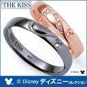 送料無料 【ディズニーコレクション】 隠れミッキー THE KISS シルバー ペアリング ダイヤモンド かさねるとハートに 【ペア販売】 SV925 筆記体日本語ハート刻印可 DI-SR6000DM