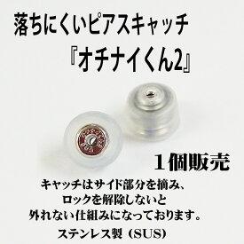 ピアスキャッチ オチナイくん2 ロックを解除しないと外れない仕組み♪ 軸太0.6mm〜0.9mm対応 ステンレス(SUS) 1個 【メール便出荷】