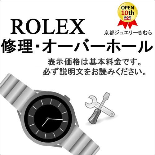 ロレックス ROLEX オーバーホール(分解掃除) サブマリーナ 200m防水検査込