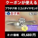 ダイヤモンド エンゲージリング プラチナ カラット
