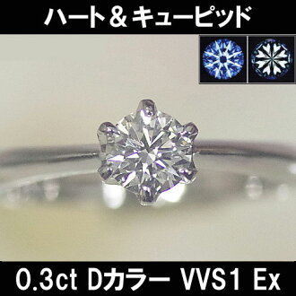 다이아몬드 약혼 반지 백 Pt900 0.3 캐럿 D 컬러 VVS1 트리플 엑 설 런 트 하트 앤 큐 (구매 고객 결혼 반지 1 개 2000 엔 할인) 크리스마스 결혼 기념일 프로포즈 10P05Dec15