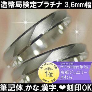 結婚指輪 プラチナ ペア フローレス【ペア価格】 マリ...
