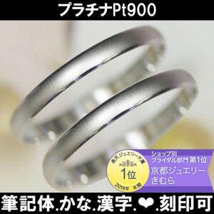 結婚指輪 プラチナ ペア チェーリー【ペア価格】 マリ...