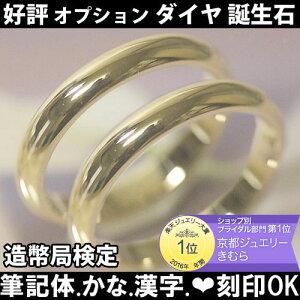 """結婚指輪 ペア """"ゴールドシエール""""【ペア販売】 造幣..."""