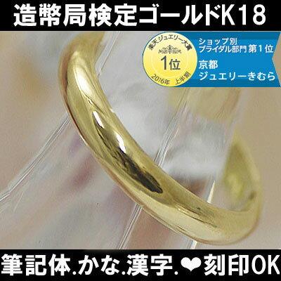 """結婚指輪 """"ゴールドシエール""""【1本販売】 マリッジリングコンピュータ刻印 ペアリング ゴールド K18製 造幣局検定 鏡面仕上げ ダイヤ・誕生石入れ 鍛造 金婚式 プロポーズ 刻印無料 シンプル ブライダル [ジュエリー大賞ショップ1位] バレンタイン"""