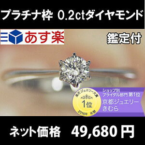 0.2カラット ダイヤモンドリング