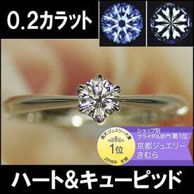 ダイヤモンド エンゲージ リング プラチナ 婚約指輪 0.2カラット Hカラー エクセレント Siクラス ダイヤを美しく魅せる小さな爪 結婚記念日 プロポーズ [ジュエリー大賞ショップ1位] バレンタイン 安い