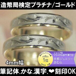 結婚指輪 アラベスク