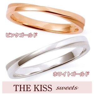 送料無料 THE KISS ザ キッス sweets 【ペア販売】 ピンクゴールド ホワイトゴールド K10PG K10WG ペアリング 筆記体日本語刻印可能 K-R451PG-K-R451WG 結婚指輪 マリッジリング 記念日 ホワイトデー 安