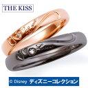 送料無料 【ディズニーコレクション】 ドナルド&デイジー THE KISS ザ キッス シルバー ペアリング ダイヤモンド 【…