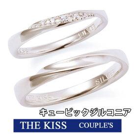 ペアリング THE KISS ザ キッス シルバー ブランド レディース メンズ おそろい ペア販売 指輪 刻印無料 筆記体日本語可 SR1844CB-SR1845 ホワイトデー 記念日 ギフト プレゼント 20代 30代 おしゃれ かわいい キュート ★