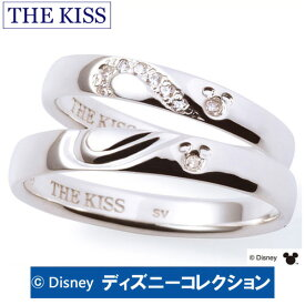 【ディズニーコレクション】 隠れミッキー THE KISS シルバー ペアリング ダイヤモンド かさねるとハート 【ペア販売】 指輪 ディズニー SV925 /Duet 筆記体日本語ハート刻印可 DI-SR6016DM-DI-SR6017DM ディズニーペアリング 記念日 クリスマス ホワイトデー