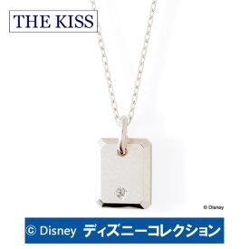 送料無料 【ディズニーコレクション】 ミッキー THE KISS シルバー ペアネックレス ダイヤモンド 【メンズ・1本販売】 SV925 DI-SN1831DM ディズニーペアネックレス ダイヤペアネックレス 記念日 バレンタイン クリスマス