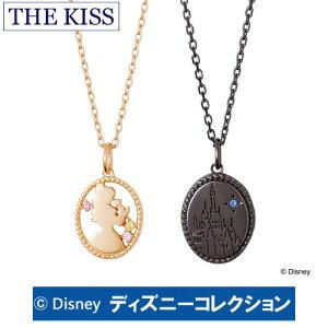 ペアネックレス ディズニー プリンセス ベル THE KISS ザ キッス シルバー ブランド ホワイトデー レディース メンズ おそろい ペア販売 DI-SN6029CB-DI-SN6030CB ディズニーコレクション 記念日 記念