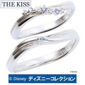 【ディズニーコレクション】 アナと雪の女王 THE KISS シルバー ペアリング ブルーダイヤモンド 【ペア販売】 指輪 ディズニー SV925 DI-SR2412CB-DI-SR2413CB アナと雪の女王ペアリング ディズニーペアリング 記念日 ホワイトデー ホワイトデー