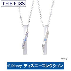 【ディズニーコレクション】 アナと雪の女王 THE KISS ザ キッス シルバー ブランド ネックレス 【ペア販売】 SV925製 キュービックジルコニア DI-SN1851CB-DI-SN1852CB 記念日 ホワイトデー ホワイト