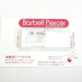 純チタン製 バーベル セイフティ ピアッサー 14ゲージ 10mm(唇等) トップがフラット 病院紹介状付 ピアスガイド プレゼント