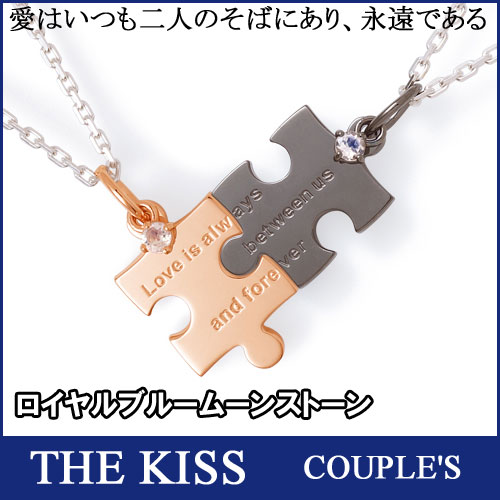 "THE KISS シルバー ペアネックレス 【ペア販売】 SV925 ロイヤルブルームーン パズル ""Love is always between us and forever""(愛はいつも二人のそばにある、永遠である)SPD1828RBM-SPD1829RBM ブルームーンペアネックレス 記念日"