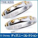 送料無料 【ディズニーコレクション】 くまのプーさん ハチミツ THE KISS シルバー ペアリング 【ペア販売】 筆記体.日本語.ハート.刻印可能 SV925製 DI-SR703CB くまのプーさ