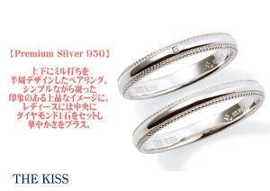 【PremiumSilver950】THEKISSシルバーペアリング【ペア販売】レディース:ダイヤモンドシルバー製/SV950筆記体日本語刻印可能PSR802DM-PSR803【THEKISS正規品】ホワイトデー