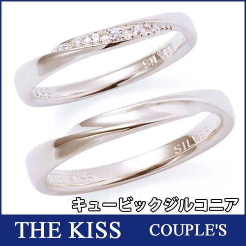 送料無料 THE KISS シルバー ペアリング キュービックジルコニア 【ペア販売】 指輪 THEKISS SR1844CB-SR1845 SV925製 THEKISS 筆記体.日本語.ハート刻印可能 結婚指輪 マリッジリング