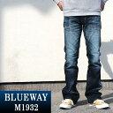 ブーツカット;BLUEWAY:ストレッチデニム・ブーツカットジーンズ(ユーズド:インディゴ):M1932-4200 ブルーウェイ ジーンズ メンズ デニム ジーパン 裾上げ