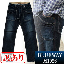 訳あり品:BLUEWAY:13.5ozビンテージデニム・6Pワークパンツ(オールドブルー):M1926-4450 ブルーウェイ ジーンズ メンズ デニム ジーパン 裾上げ ストレート B80