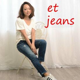 et/ET BOITE:ビンテージデニム・スラウチパンツ(ビンテージリペア):E1786-6050 ETジーンズ エボワット ペグトップ ジーンズ レディース 裾上げ