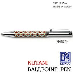 九谷焼ボールペン小紋手BP-04青郊窯【日本製】【日本土産】【送料無料】