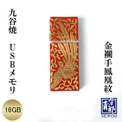 金襴手鳳凰紋 16GB 青郊窯