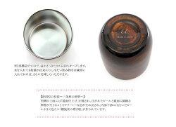 蒔絵小物山中漆器漆磨2重ロックカップダルマ黒ビャクダン日本製【メール便不可】