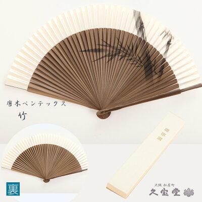 唐木ペンテックス 竹