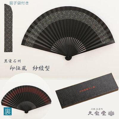 黒染石州 印伝風 紗綾型