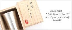 大阪錫器錫製タンブラーシルキースタンダード