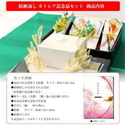 結納カトレア【青】3枚目画像