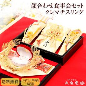 【顔合わせ食事会セット】 クレマチスリング【略式結納 結納 結納品 結納セット 結納飾】