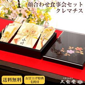 【顔合わせ食事会セット】 クレマチス【略式結納 結納 結納品 結納セット 結納飾】