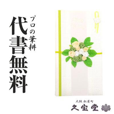 【祝儀袋】【金封】代書・代筆無料<br>3から5万円に最適 25153-006<br>【結婚 御祝 祝儀袋 金封】