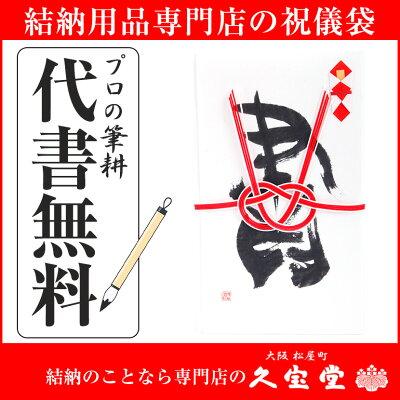 【祝儀袋】【金封】代書・代筆無料<br>1から5万円に最適 A-M-HANA<br>【栄転祝 御祝 祝儀袋 金封】