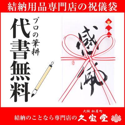 【祝儀袋】【金封】代書・代筆無料<br>1から5万円に最適 A-M-KAN<br>【お礼 御祝 祝儀袋 金封】