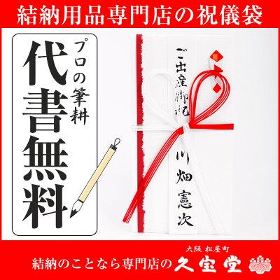 【祝儀袋】【金封】代書・代筆無料<br>1から3万円に最適 ishizue-102<br>【結婚 御祝 祝儀袋 金封】